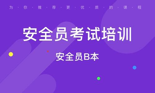 天津安全員考試培訓班