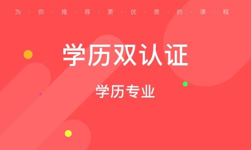 武汉学历双认证