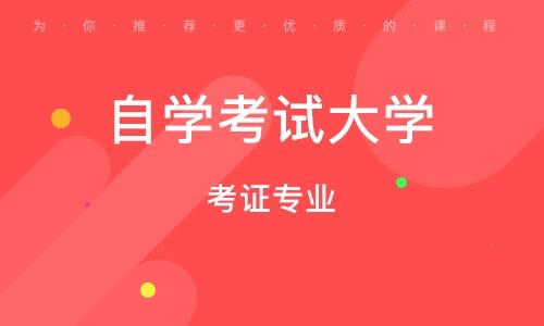 武汉自学考试大学