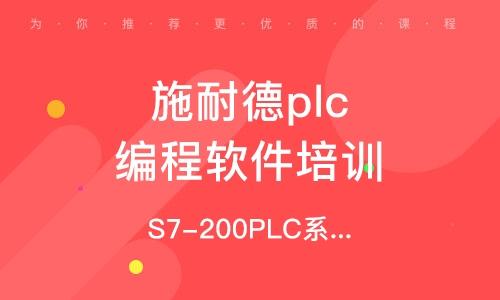 南京施耐德plc編程軟件培訓