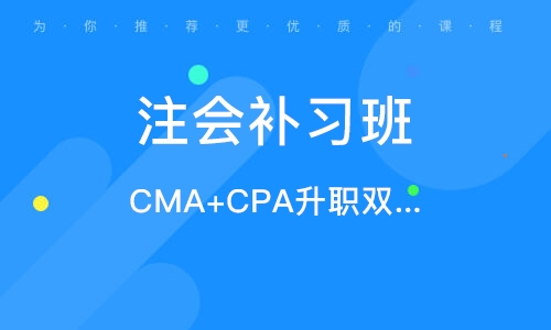 北京注会补习班