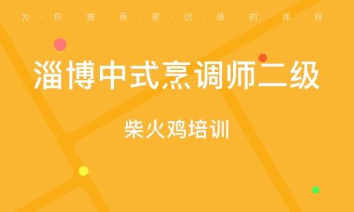 淄博中式烹調師二級
