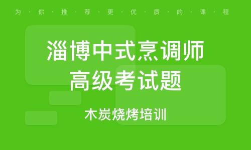淄博中式烹調師高級考試題