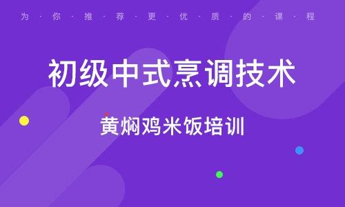 淄博初级中式烹调技术
