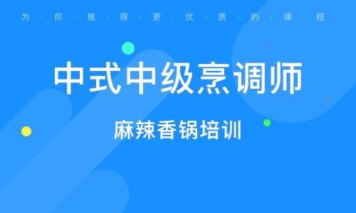 淄博中式中级烹调师