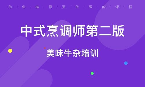 淄博中式烹調師第二版