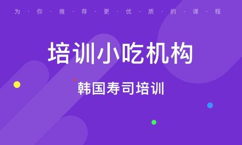 淄博培训小吃机构