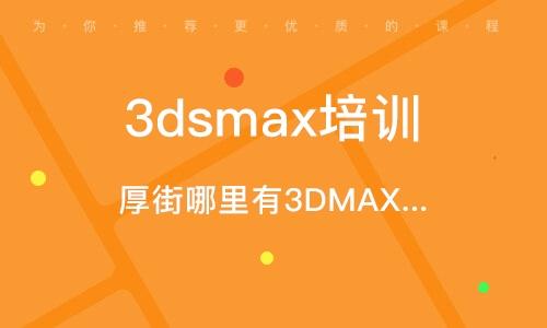厚街哪里有3DMAX效果圖培訓