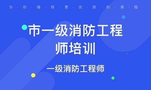 潍坊市一级消防工程师培训班
