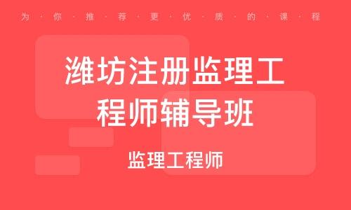 潍坊注册监理工程师辅导班