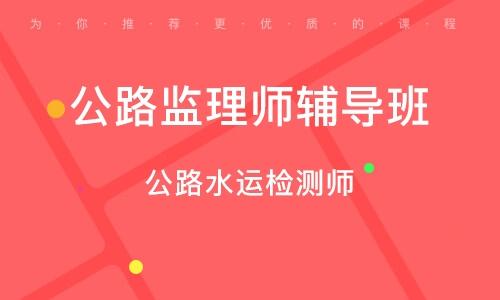 徐州公路监理师辅导班