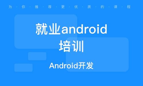 成都失业android培训