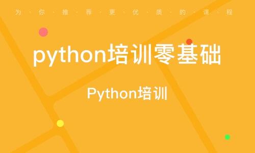 成都python培训零基本