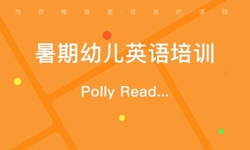 武汉暑期幼儿英语培训