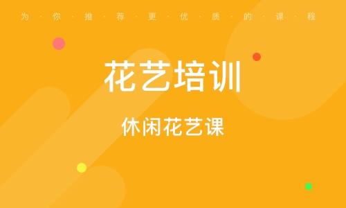 天津花艺培训班