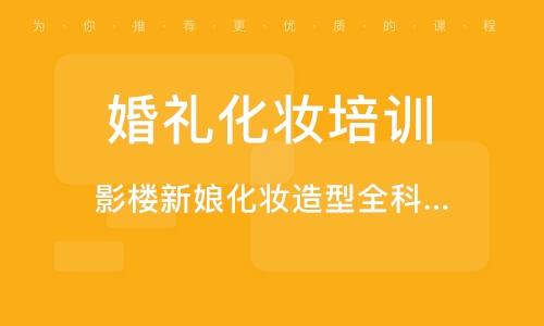 天津婚礼化妆培训