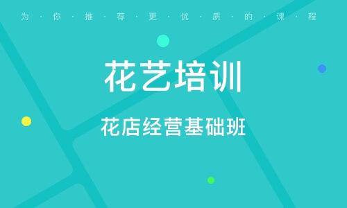 天津花艺培训学校