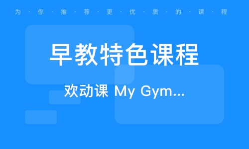 歡動課 My Gym——父母參與課程