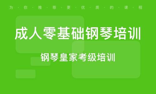 深圳成人零基础钢琴培训