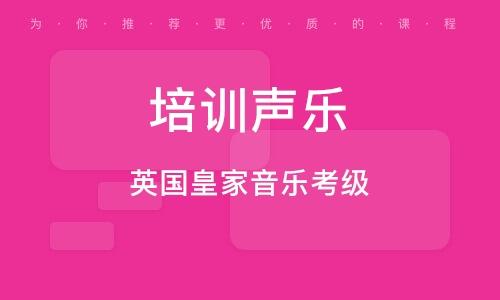 深圳培训班声乐