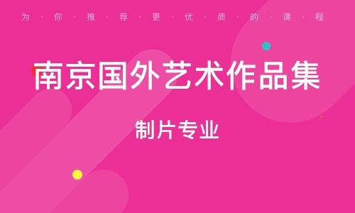 南京国外艺术作品集
