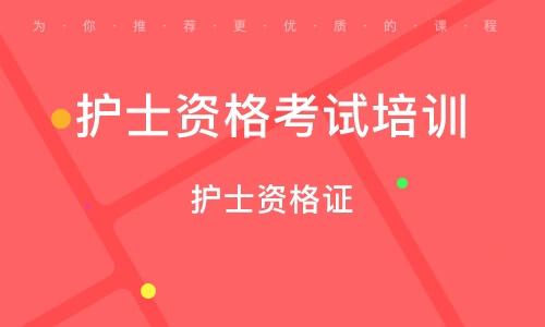 北京护士资格证