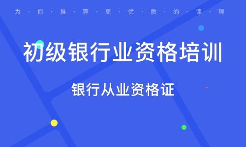 北京银行从业资格证