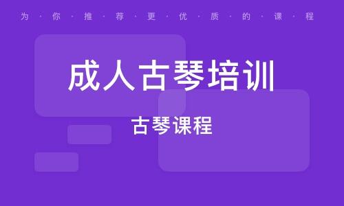 深圳成人古琴培训