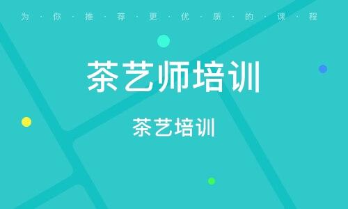 深圳茶艺师培训课程