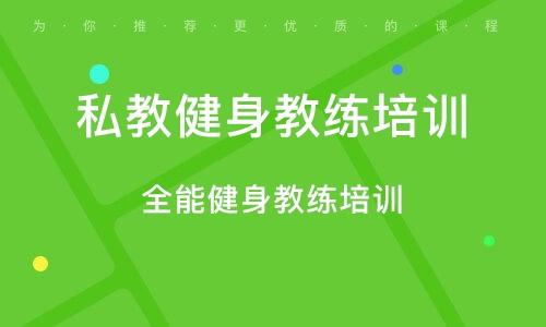 广州私教健身教练培训