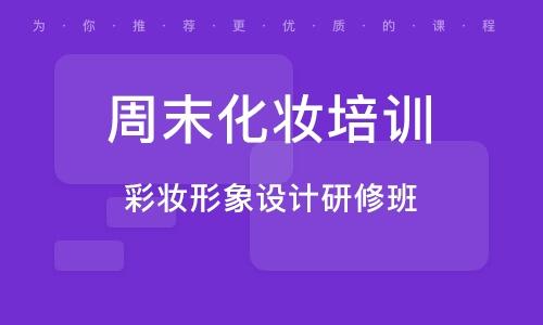 武汉周末化妆培训