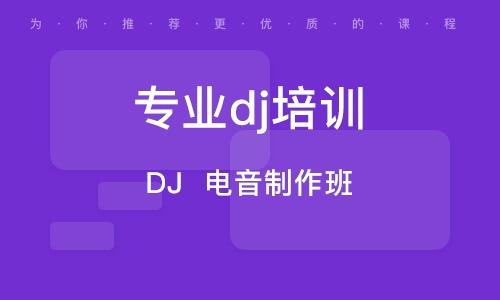 DJ 電音制作班