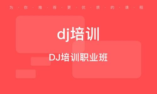 DJ培訓職業班