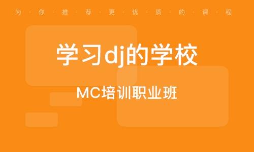 MC培訓職業班