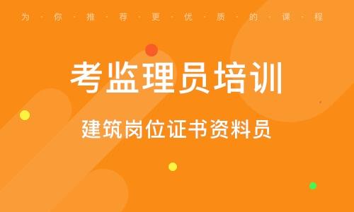 西安考监理员培训机构
