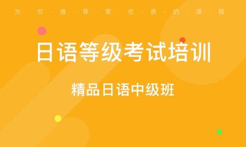 廣州日語等級考試培訓機構