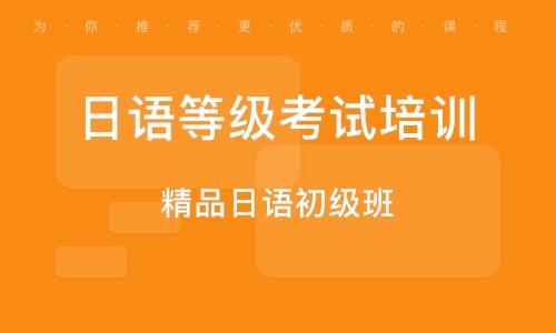 廣州日語等級考試培訓