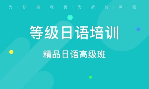 廣州等級日語培訓班