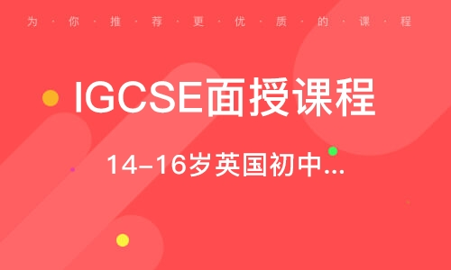 14-16歲英國初中課程(IGCSE)