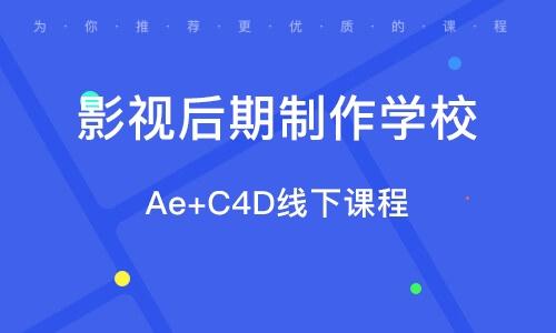 Ae+C4D線下課程