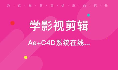 Ae+C4D系統在線課