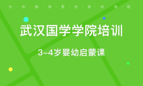 武汉国学学院培训