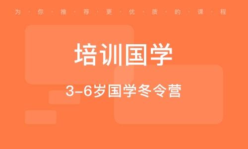 武汉培训学校国学