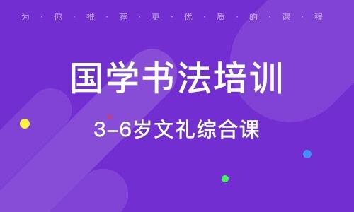 武汉国学书法培训
