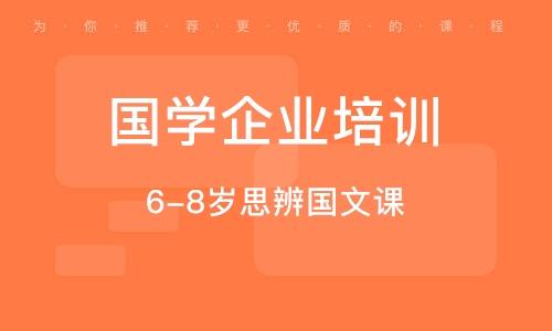 武汉国学企业培训
