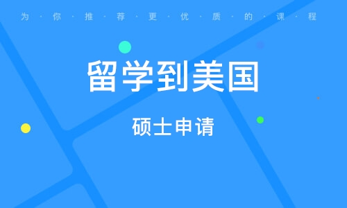 武汉留学到美国