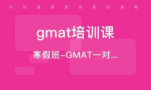寒假班-GMAT一对一