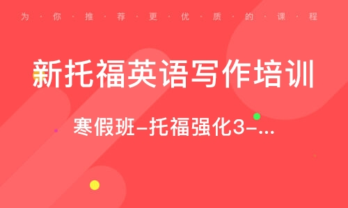 寒假班-托福强化3-4人班