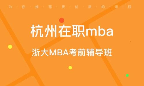 浙大MBA考前輔導班