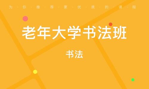 煙臺老年大學書法班